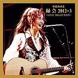 中島みゆき「縁会」2012〜3 -LIVE SELECTION-
