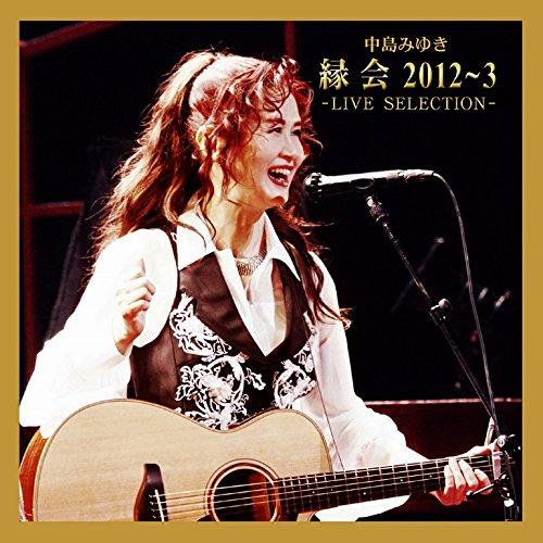 中島みゆき「縁会」2012~3 - LIVE SELECTION -の詳細を見る