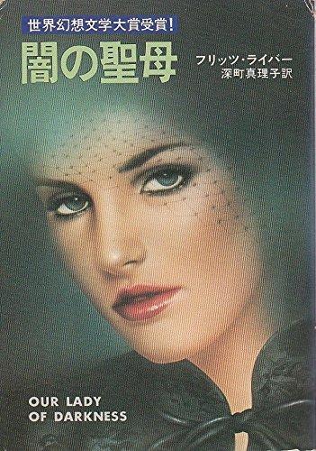 闇の聖母 (ハヤカワ文庫 SF 361)の詳細を見る