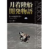 月着陸船開発物語