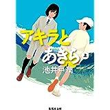 アキラとあきら 上 (集英社文庫)