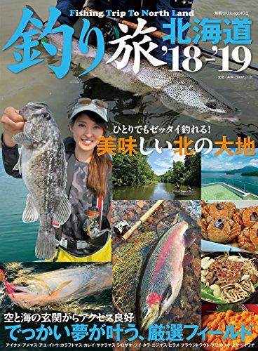 釣り旅北海道'18-'19 (別冊つり人 Vol. 473)