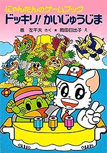 にゃんたんのゲームブック ドッキリ!かいじゅうじま (ポプラ社の新・小さな童話)
