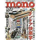 モノ・マガジン2021年5-16号