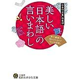 美しい「日本語」の言いまわし: 粋で優雅で角も立たない!「伝える技術」 (知的生きかた文庫)