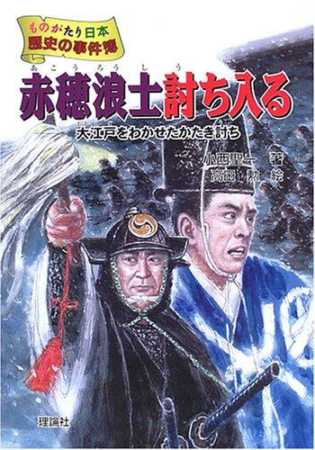 赤穂浪士討ち入る―大江戸をわかせたかたき討ち (ものがたり日本歴史の事件簿)