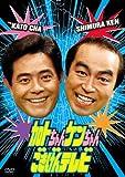 加トちゃんケンちゃんごきげんテレビ[DVD]