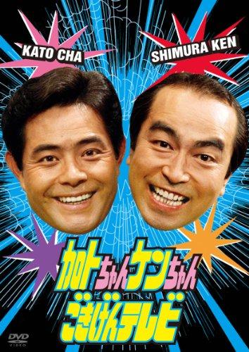 加トちゃんケンちゃんごきげんテレビ [DVD]...