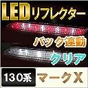 LEDリフレクター 【クリアレンズ】 【マークX 130系用】 (GRX13 系 H21.10~) トヨタ TOYOTA