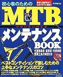 初心者のためのMTBメンテナンスBOOK