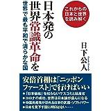 日本発の世界常識革命を 世界で最も平和で清らかな国 (WAC BUNKO 321)