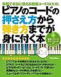 ピアノのコードの押さえ方から弾き方までが身に付く本