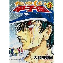 たのしい甲子園(5) (角川コミックス・エース)