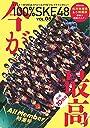 BUBKA 2018年8月号増刊 100 SKE48 Vol.5
