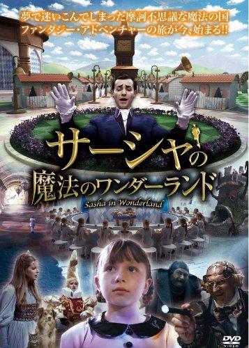 サーシャと魔法のワンダーランド [DVD]の詳細を見る