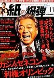 月刊 紙の爆弾 2013年 11月号 [雑誌] 画像