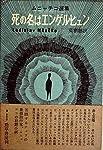 死の名はエンゲルヒェン (1969年) (ムニャチコ選集)