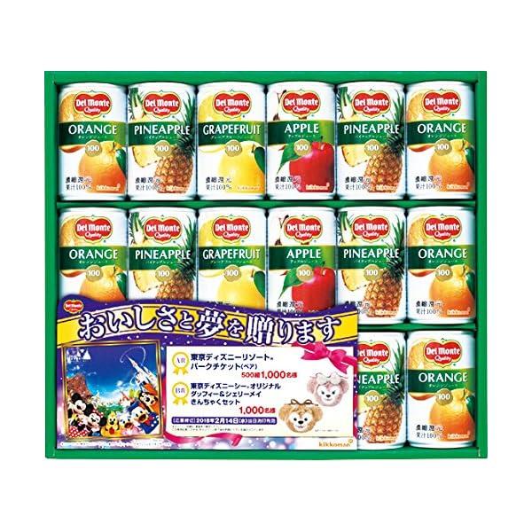 デルモンテ100%果汁飲料ギフトの商品画像