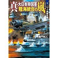 真・大日本帝国軍 陸海統合の嵐1 ハワイ強襲作戦 (学研M文庫)