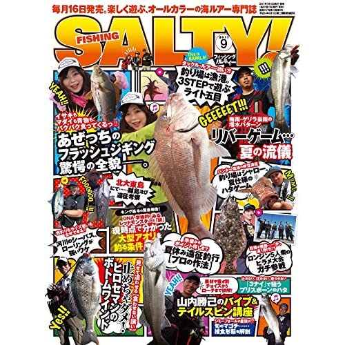 SALTY! 2017年 09 月号 [雑誌]