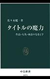 タイトルの魔力 作品・人名・商品のなまえ学 (中公新書)