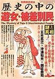 歴史の中の遊女・被差別民―謎と真相 (別冊歴史読本 (45))