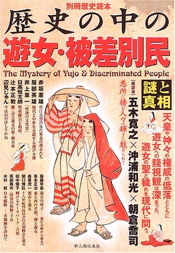 歴史の中の遊女・被差別民―謎と真相 (別冊歴史読本 (45))の詳細を見る