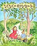 なぞなぞのすきな女の子 (新しい日本の幼年童話 5)