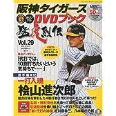 阪神タイガースオリジナルDVD猛虎烈伝 2010年 4/22号 [雑誌]