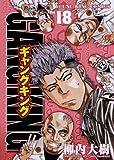 ギャングキング 18巻 (ヤングキングコミックス)