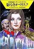 影なきオベリスク―宇宙英雄ローダン・シリーズ〈274〉 (ハヤカワ文庫SF)
