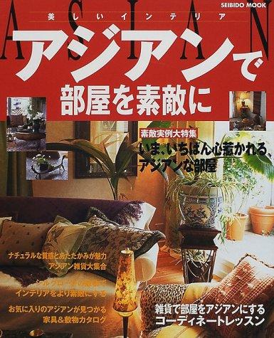 アジアンで部屋を素敵に (Seibido mook—美しいインテリア) -