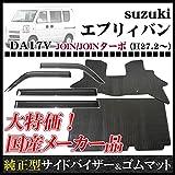 スズキ エブリィバン エブリー EVERY VAN DA17V AT/MT ※リヤシート分割型車用(グレードJOINターボ・JOIN) 平成27年2月~ お得なカーライフ応援セット!純正型サイドバイザー&ゴムマット