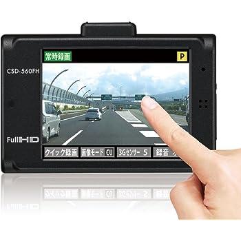 セルスタードライブレコーダー CSD-560FH 日本製3年保証 駐車監視 2.4インチタッチパネル Full HD画質