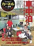 カーネル vol.11 2012早春 (CHIKYU-MARU MOOK) 画像