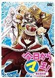 今日からマ王!OVAのアニメ画像