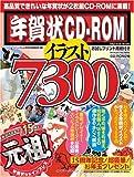 年賀状CD-ROM イラスト7300(CDROM付) (インプレスムック)