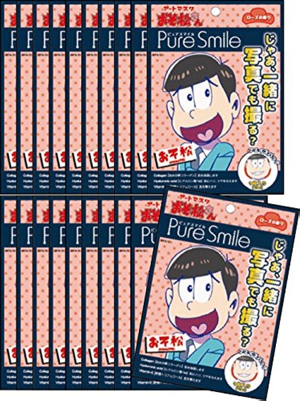 ピュアスマイル 『おそ松さんアートマスク』(おそ松柄/ローズの香り)20枚セット