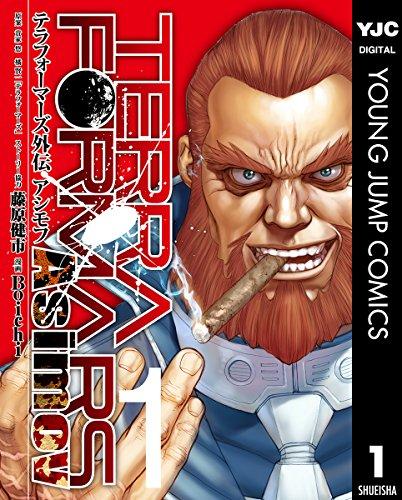 テラフォーマーズ外伝 アシモフ 1 (ヤングジャンプコミックスDIGITAL) -