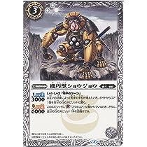 バトルスピリッツ 機巧獣ショウジョウ / 激闘!戦国15ノ陣(BSC20) / シングルカード