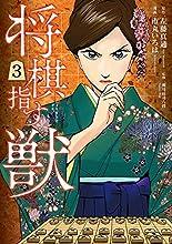 将棋指す獣 3巻: バンチコミックス