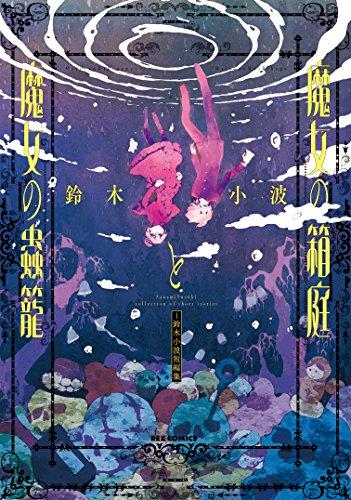 魔女の箱庭と魔女の蟲籠 -鈴木小波短編集 (REXコミックス)の詳細を見る