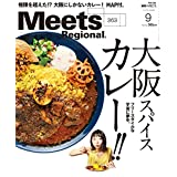 Meets Regional 2018年9月号[雑誌]
