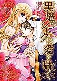 黒燿のシークは愛を囁く 10 (ミッシィコミックス/Next comics F)