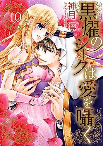 黒燿のシークは愛を囁く 10 (ミッシィコミックス/Next comics F)の詳細を見る