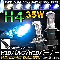 AP HIDバルブ/HIDバーナー 35W H4 HI/LO スライド切替式 純正交換用におススメ! 15000K AP-HD017-15000
