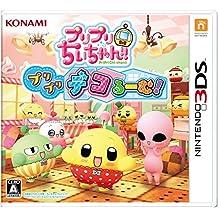 プリプリちぃちゃん!! プリプリ デコるーむ! - 3DS