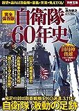 完全保存版 自衛隊60年史 (別冊宝島 2377)