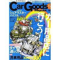 Car Goods Magazine (カーグッズマガジン) 2007年 06月号 [雑誌]