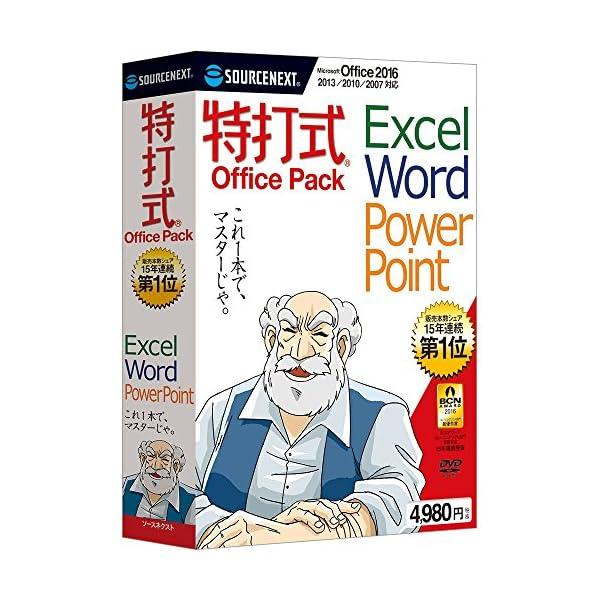 特打式 OfficePack|Office2016対応の商品画像